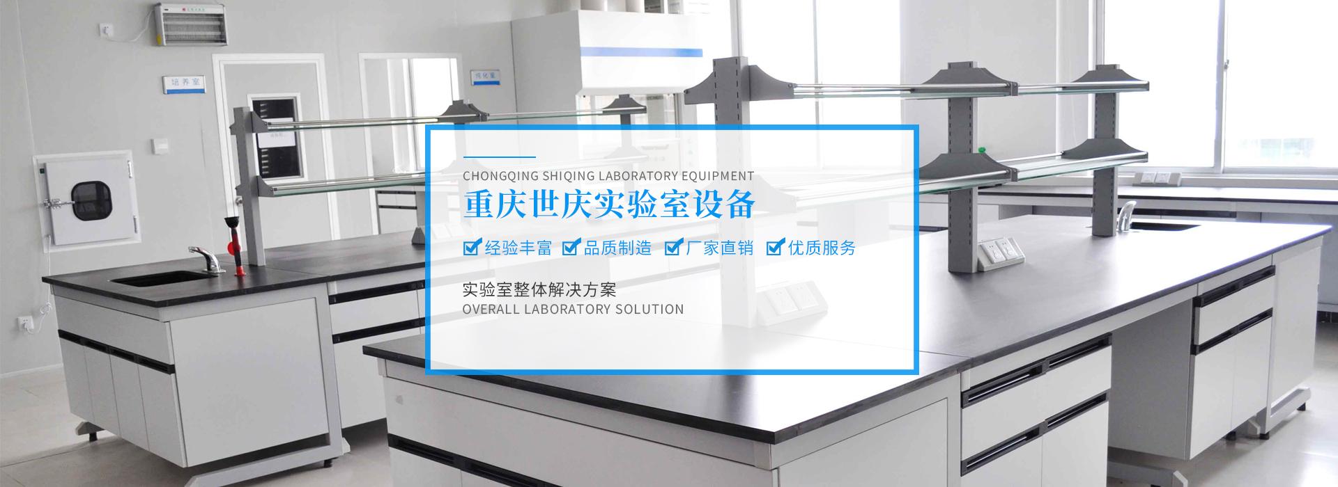 重庆实验室通风系统
